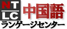 中国語学校・翻訳・通訳のNTLC中国語ランゲージセンター